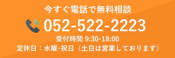 今すぐ電話で無料相談 052-522-2223 受付時間 9:30-18:00 定休日:水曜・祝日(土日は営業しております)