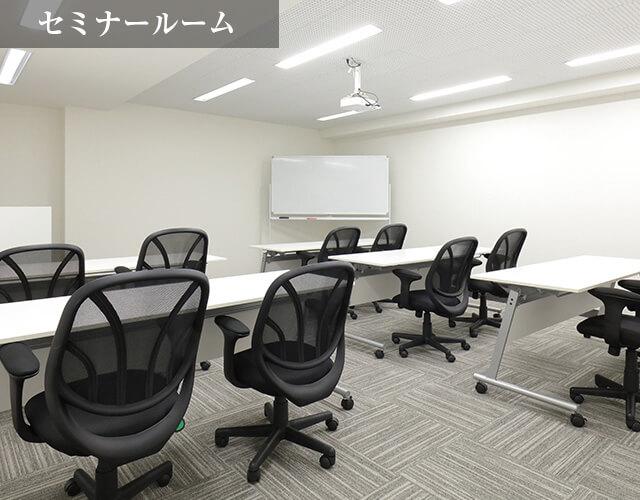 seminarroom_img01