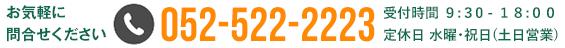 お電話でのお申込み・お問合せ 052-522-2223 受付時間 9:30 - 18:00 定休日:水曜・祝日
