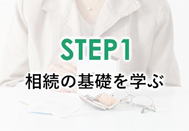 STEP1:相続の基礎を学ぶ