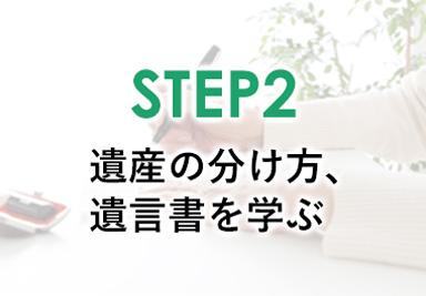 STEP2:遺産の分け方、遺言書を学ぶ