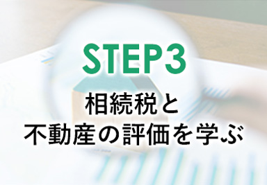 STEP3:相続税と不動産の評価を学ぶ