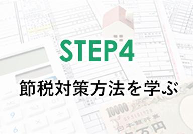 STEP4:節税対策方法を学ぶ