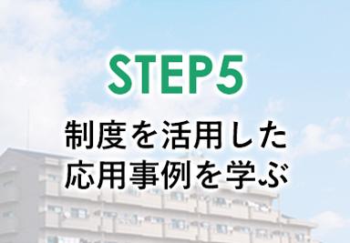 STEP5:制度を活用した応用事例を学ぶ