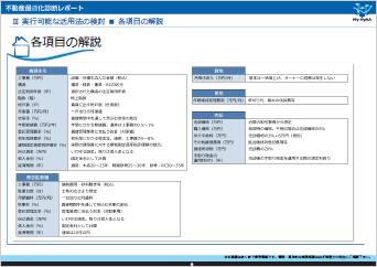 report_img09