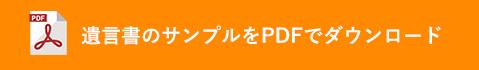 btn_sampledl
